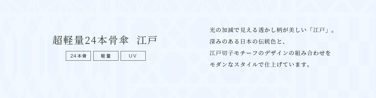 超軽量24本骨傘 江戸 光の加減で見える透かし柄が美しい「江戸」。深みのある日本の伝統色と、江戸切子モチーフのデザインの組み合わせをモダンなスタイルで仕上げています。
